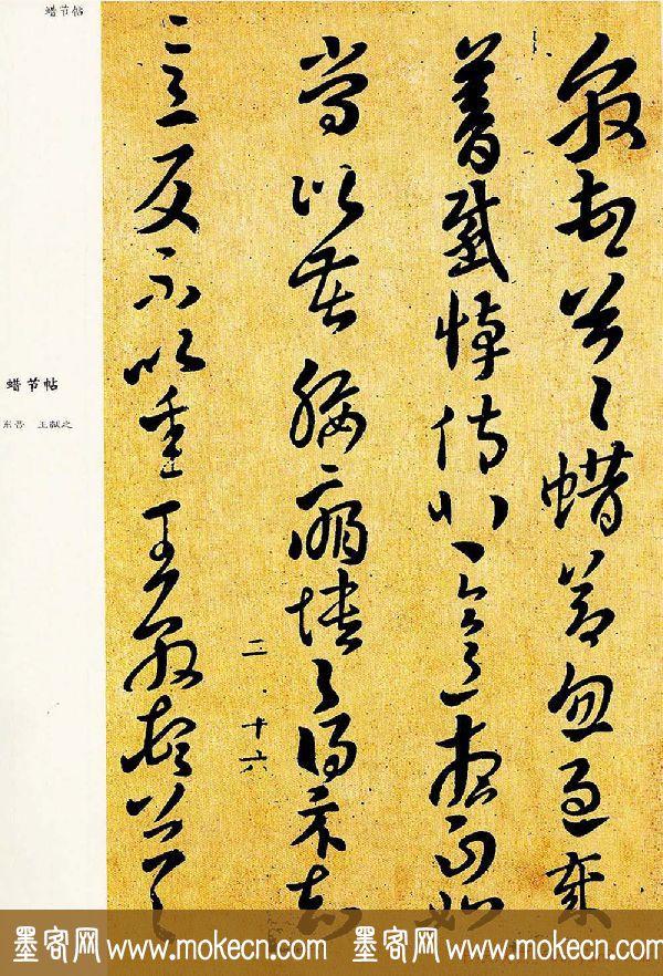 王献之草书作品欣赏《蜡节帖》