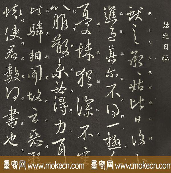 东晋王献之书法碑帖欣赏《姑比日帖》