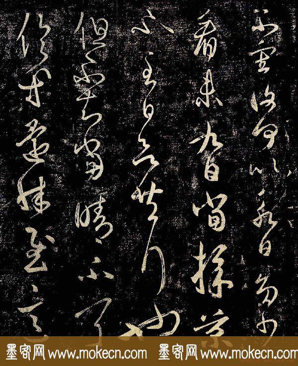 王羲之草书作品欣赏《采菊帖》四种