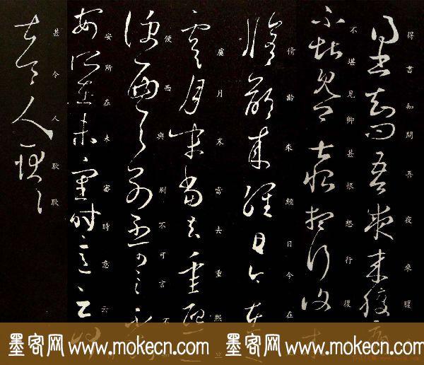王羲之草书欣赏《夜来腹痛帖》拓本五种