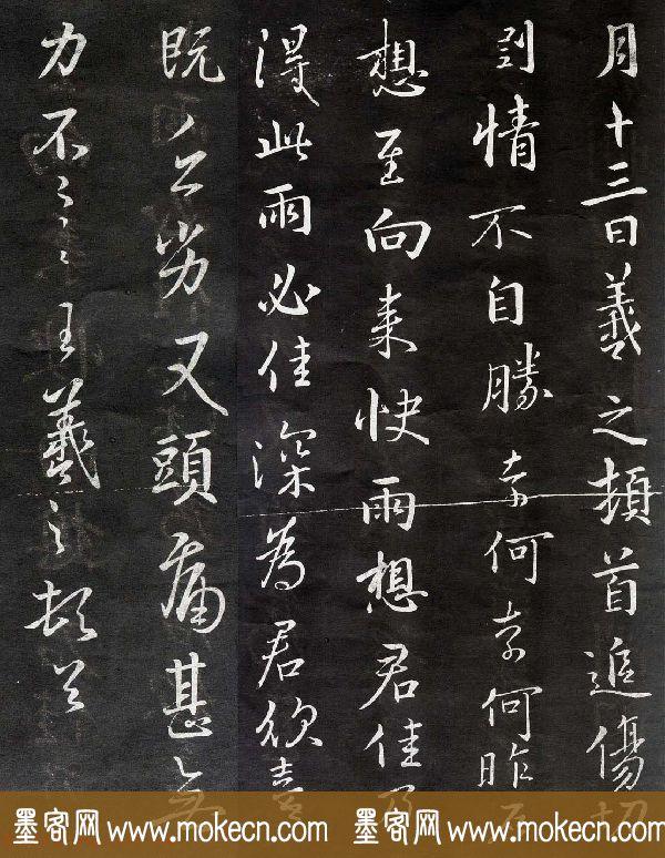王羲之行书拓本欣赏《追伤帖》三种