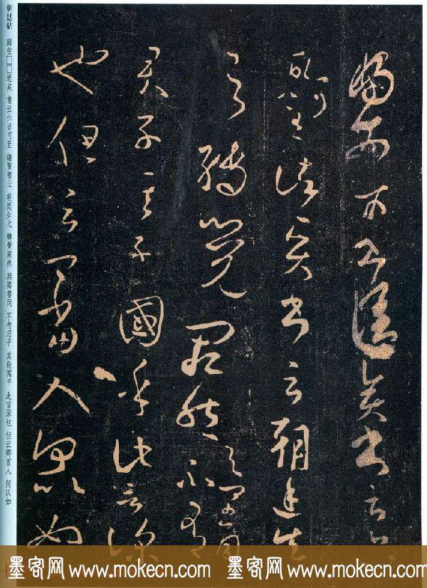 王羲之草书欣赏《朝廷帖》附释文