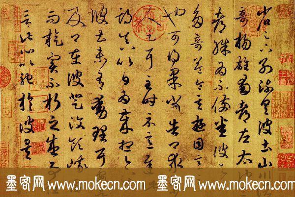 王羲之草书信札欣赏《游目帖》三种