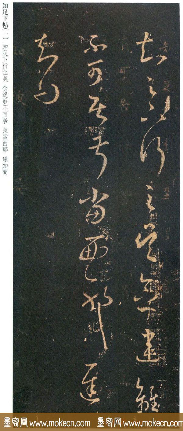 王羲之草书信函《知足下帖》三种
