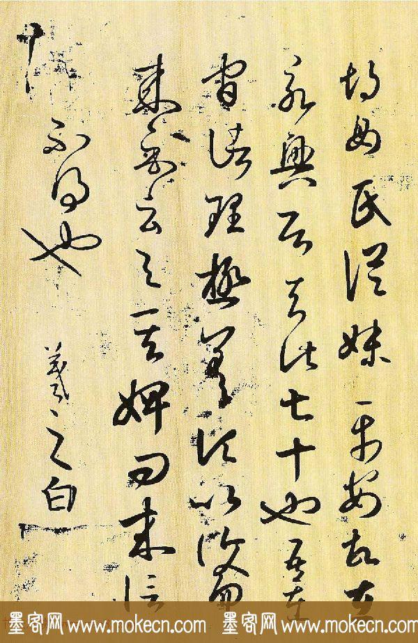 王羲之草书欣赏《胡母帖》三种