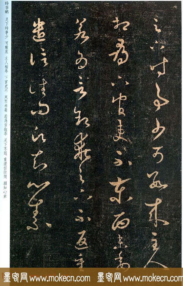 晋代王羲之草书欣赏《时事帖》