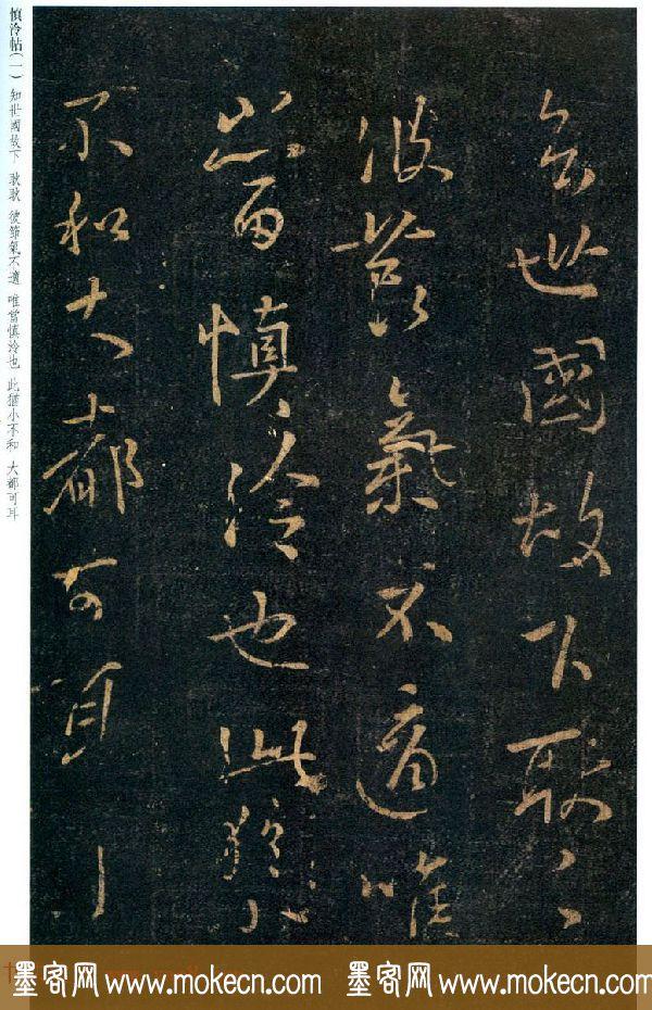 王羲之行草书欣赏《慎泠帖》两种