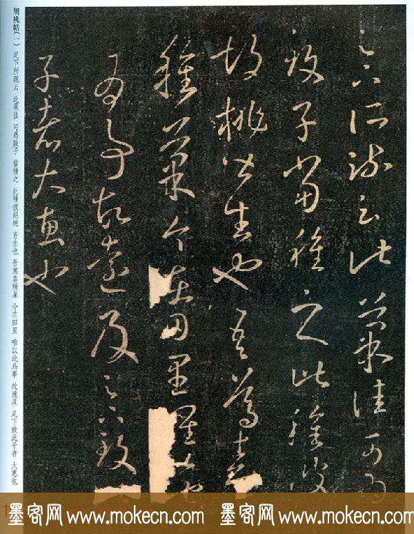 晋代王羲之草书欣赏《胡桃帖》两种
