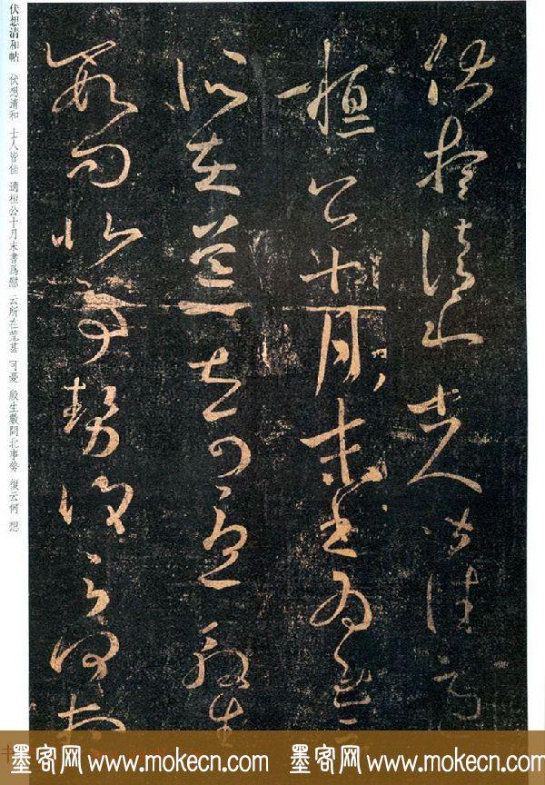 王羲之草书作品欣赏《伏想清和帖》