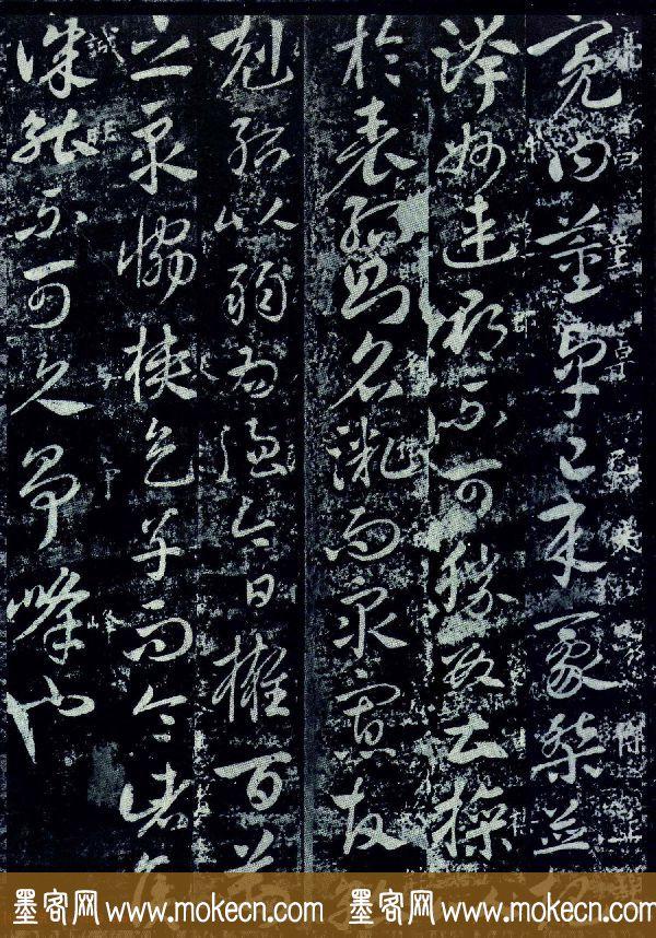晋代王羲之章草书法欣赏《董卓帖》