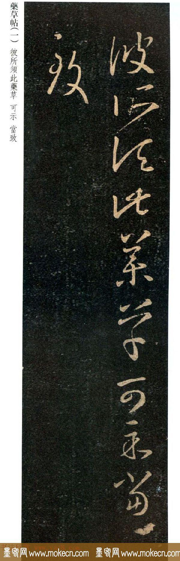王羲之草书欣赏《药草帖》和《严君平帖》