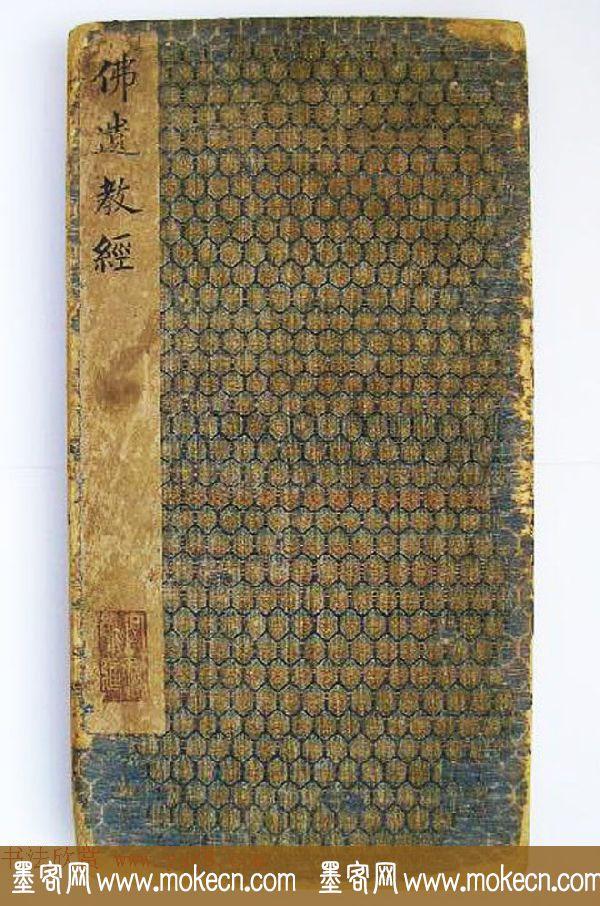 王羲之小楷作品《佛遗教经》