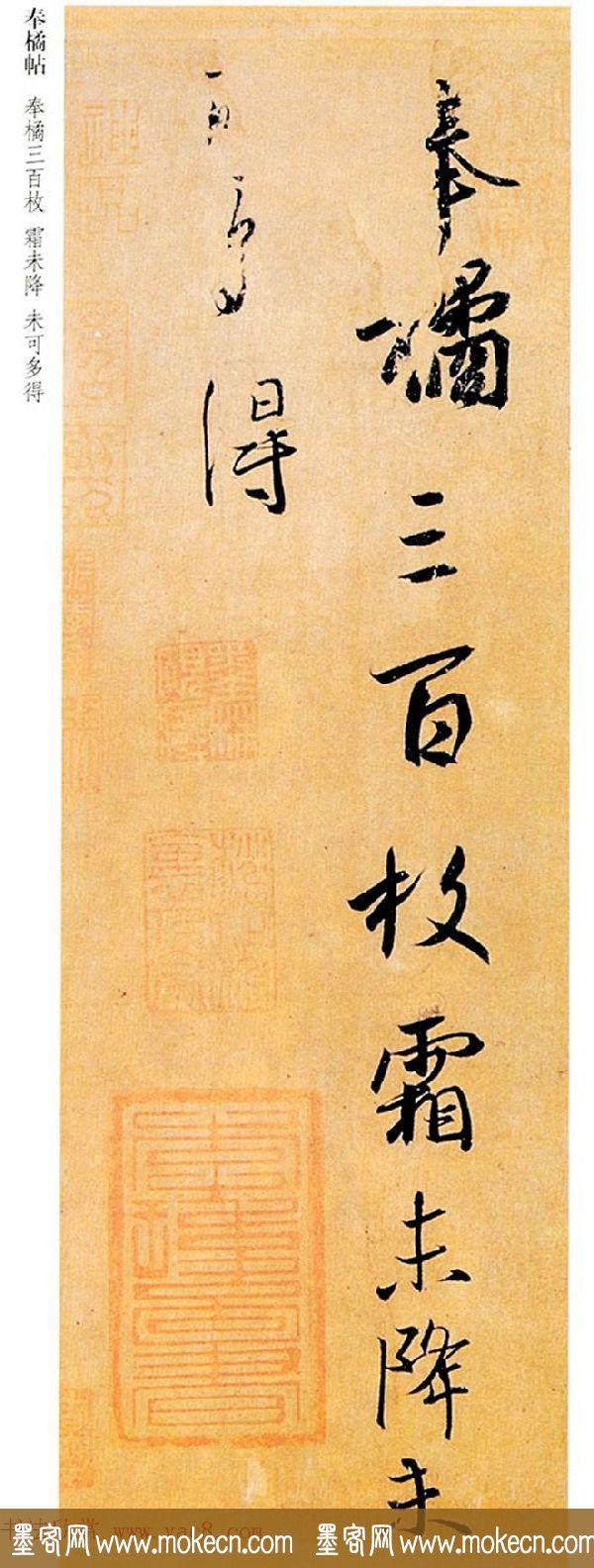 王羲之行书尺牍欣赏《奉橘帖》两种