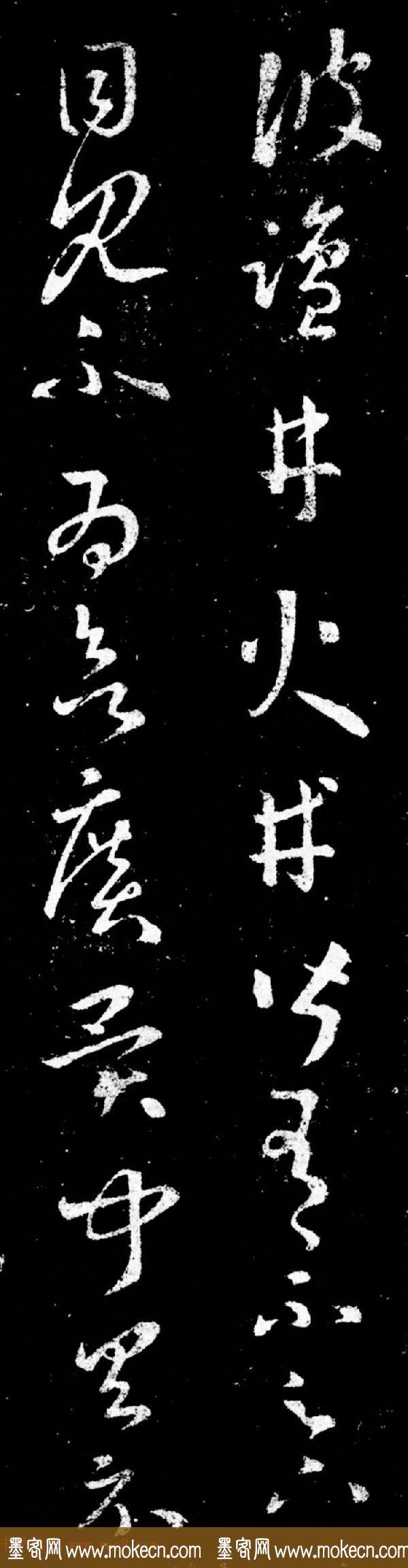 王羲之草书尺牍欣赏《盐井帖》