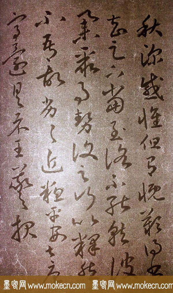 王羲之草书欣赏《感怀帖》三种