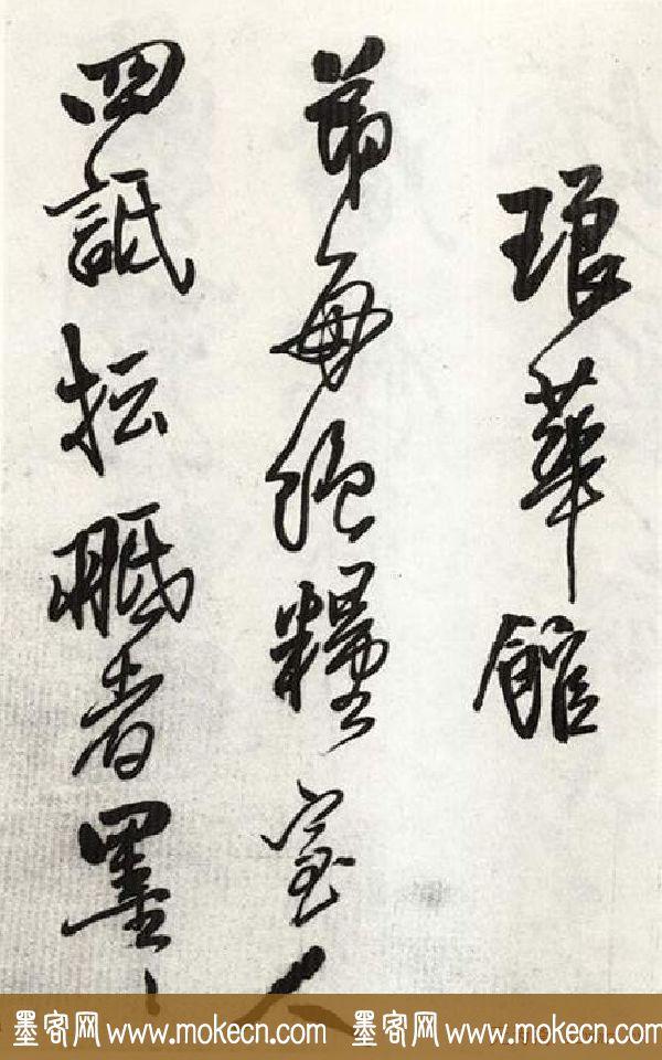 王铎行书欣赏《琅华馆文卷》