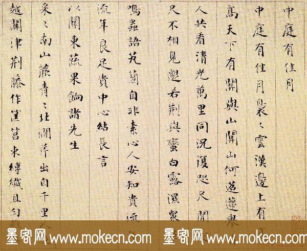 成亲王永瑆小楷欣赏《杂体诗册》