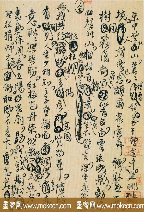 王铎行草书法《诗稿墨迹十二页》