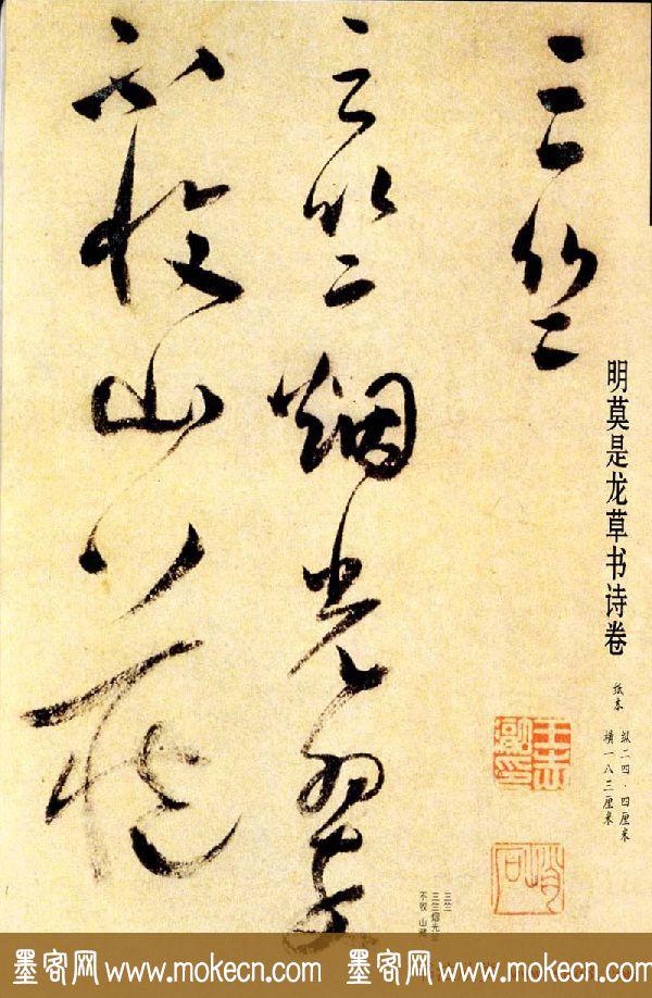 莫是龙草书诗卷欣赏《三竺》