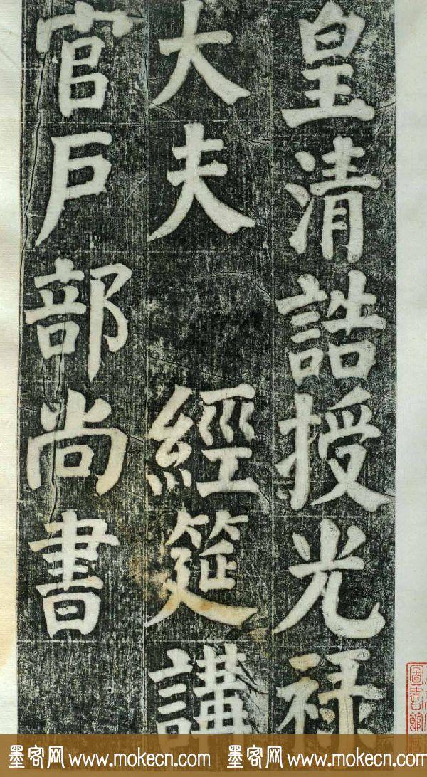 何绍基楷书欣赏《何凌汉碑》旧拓第一册