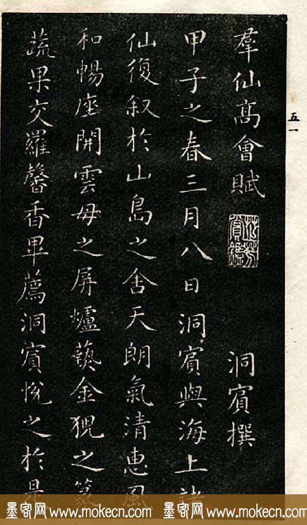 成亲王永瑆小楷书法欣赏《群仙高会赋》
