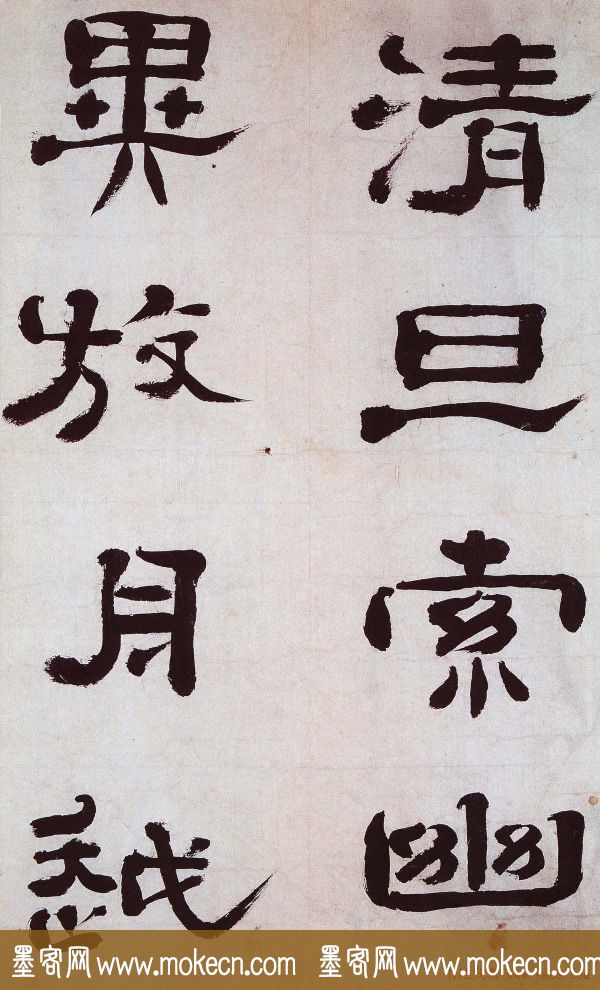 清代郑簠隶书欣赏《谢灵运石室山诗卷》