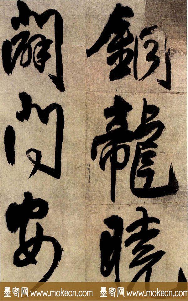 王铎行书欣赏七律铜龙晓书法册页