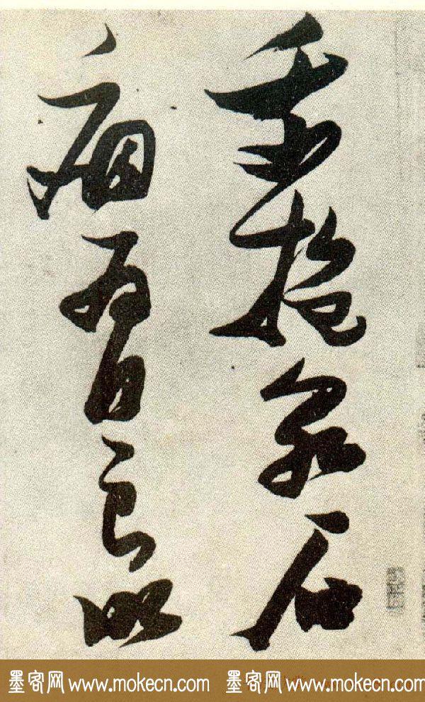 金刚杵张瑞图草书欣赏《异石诗卷》