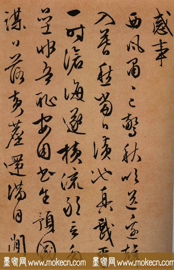 文征明行草尺牍欣赏《致石门函并感事诗》