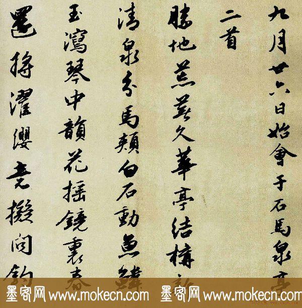 明代杨慎书法欣赏《石马泉诗二首》