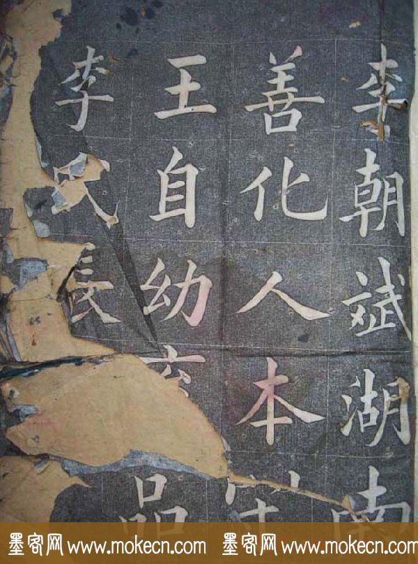 黄自元楷书书法欣赏《李朝斌传》
