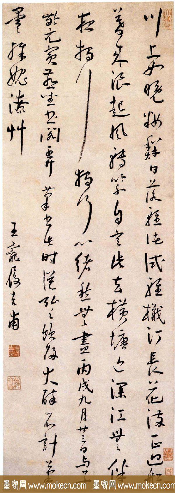 明代王宠草书作品赏析《崔颢诗》