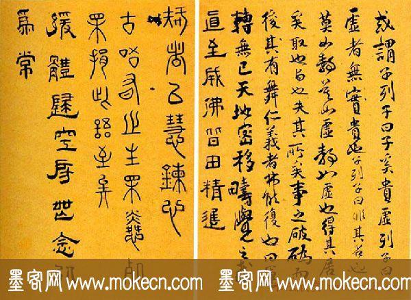 清初六大师傅山书法欣赏《四体书册》