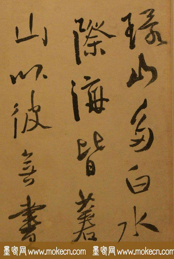 明代徐文长行书欣赏《雨中醉草》
