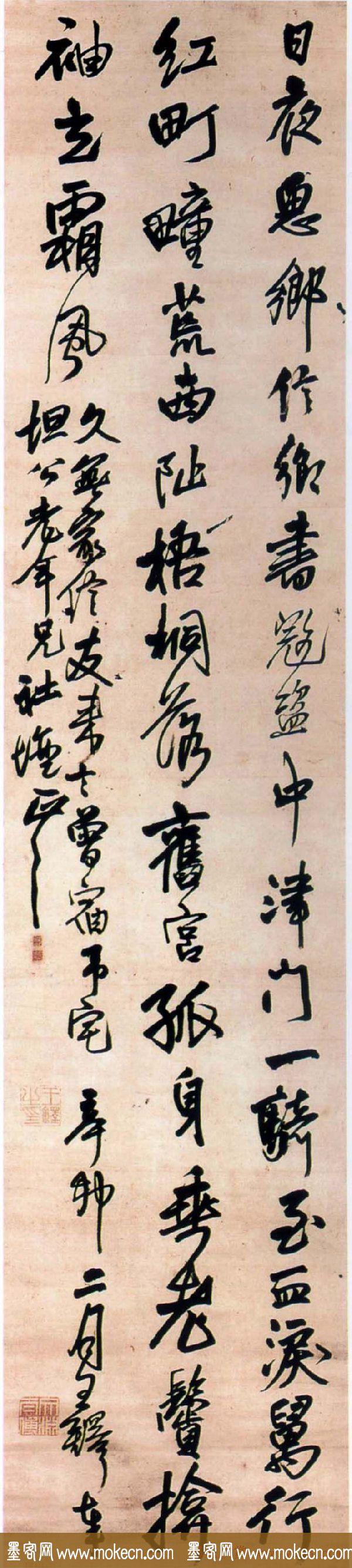 王铎行书作品欣赏《日夜思乡信五言律诗》