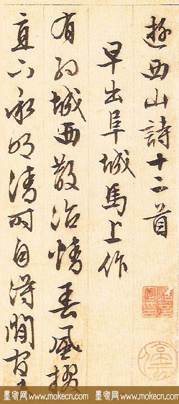 文征明晚年书法册页《游西山诗十二首》