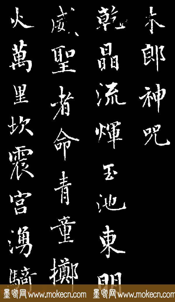 诒晋斋主人爱新觉罗永瑆楷书《木郎神咒》
