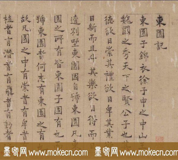 明代湛若水楷书作品欣赏《东园记》