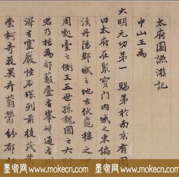 陈沂行楷书法欣赏《太府园宴游记》