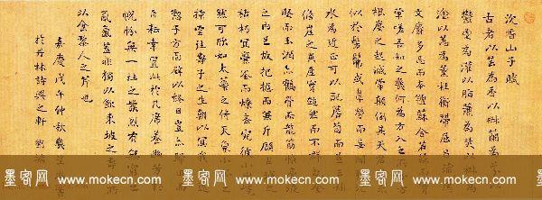 清代刘墉书法墨迹欣赏《沉香山子赋》