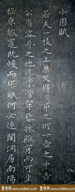 清代毛树棠小楷书法欣赏《小园赋》