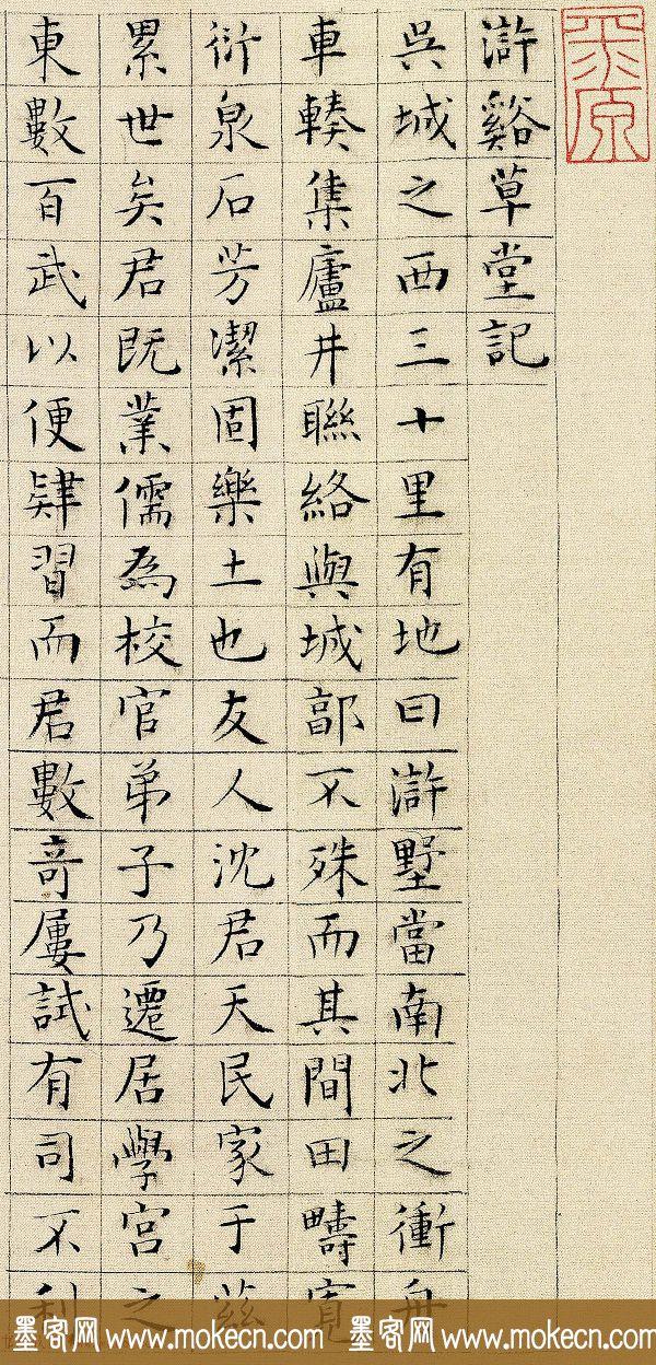 明代陆粲小楷书法欣赏《浒溪草堂记》