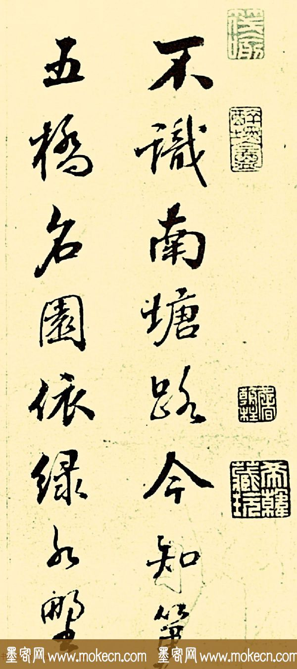 清代张照行书作品《杜甫诗十五首》