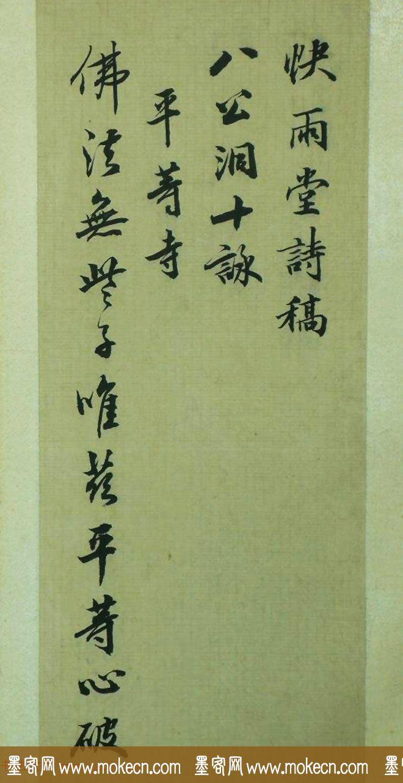 清代王文治书法册页《快雨堂诗稿》