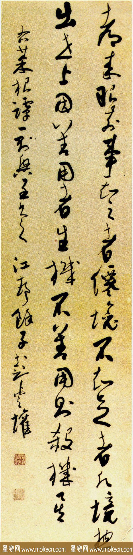 岭南书画家彭睿壦书法作品欣赏