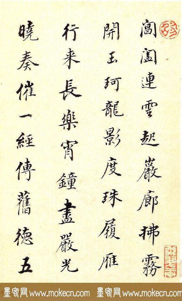 董其昌80岁行书欣赏《唐五律诗册》