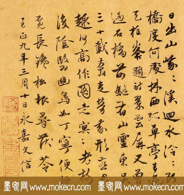 元代僧人文信书法墨迹欣赏