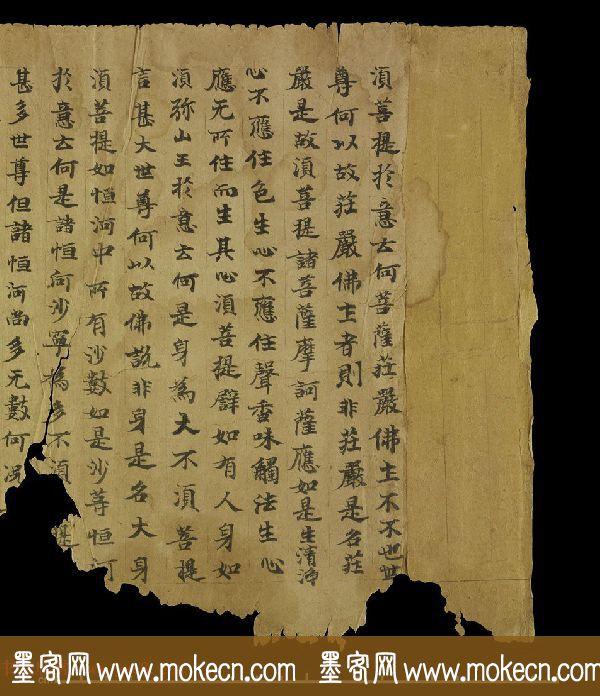 敦煌写经《金刚般若波罗密经》日本龙谷大学大宫图书馆藏