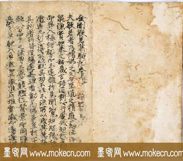 唐代孟献忠书《金刚般若集验记》日本奈良国立博物馆藏