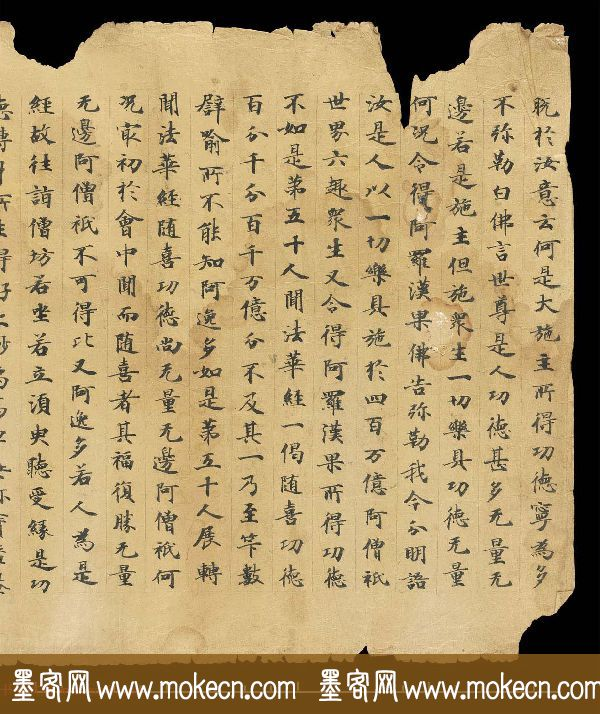 敦煌手稿欣赏《妙法莲华经卷第六》大英图书馆藏品